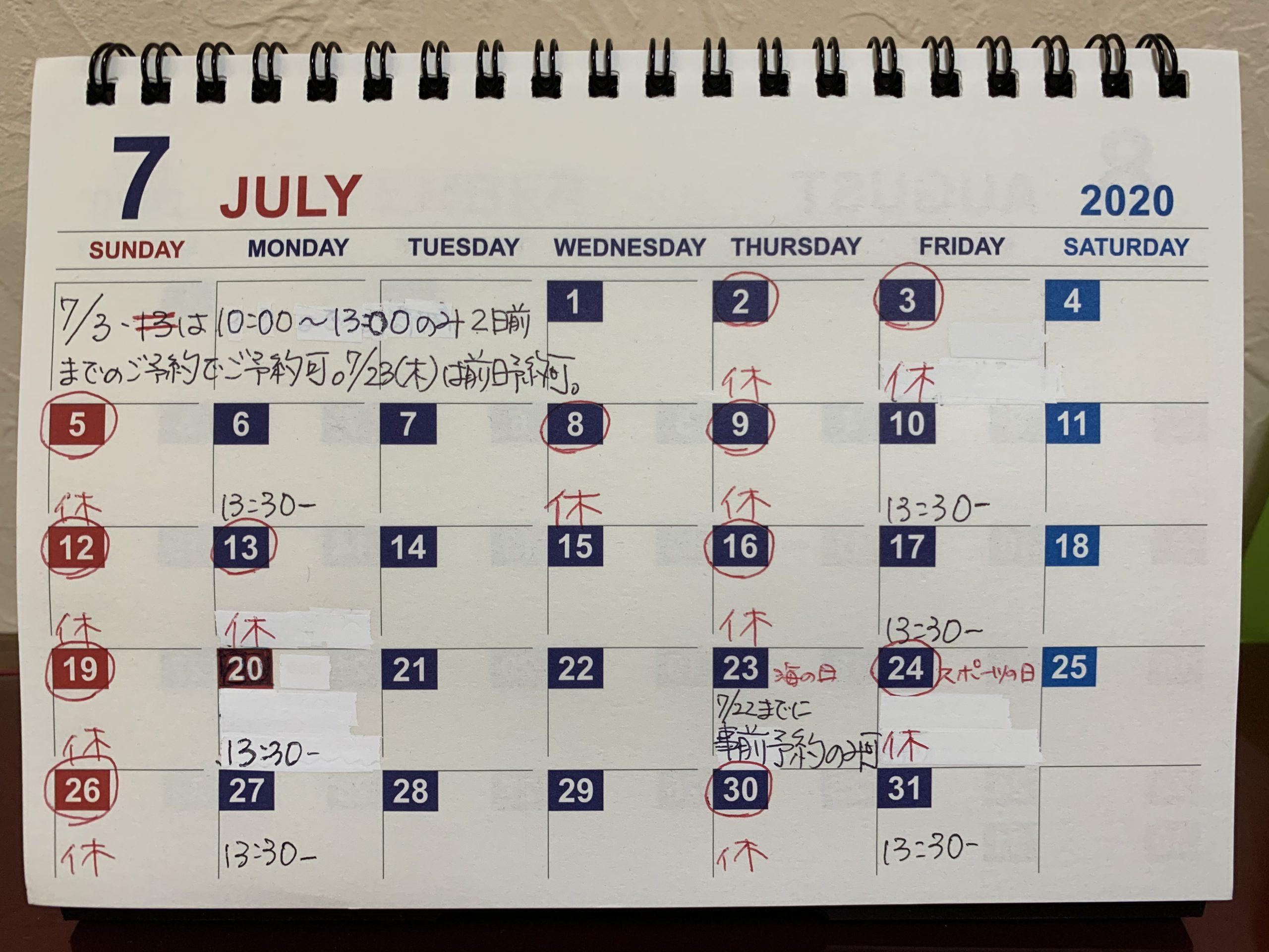 2020年7月カレンダー